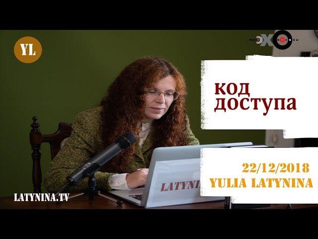 LatyninaTV / Код Доступа / 22.12.2018/ Юлия Латынина