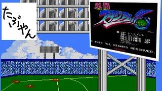 激闘スタジアム!!は、テクモのファミコン野球ゲームです。 ▽レトロ野球ゲーム再生リスト ...