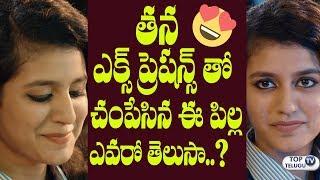 Unknown facts about Priya Prakash Warrier / Varrier   Manikya Malaraya Poovi Song   Top Telugu TV