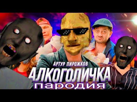 Артур Пирожков - АЛКОГОЛИЧКА пародия MC NIMRED Песня клип про гренни 2 / Granny chapter two