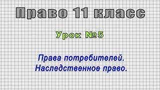 Право 11 класс (Урок№5 - Права потребителей. Наследственное право.)