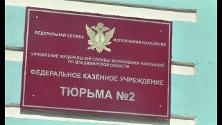 235 лет Владимирскому централу