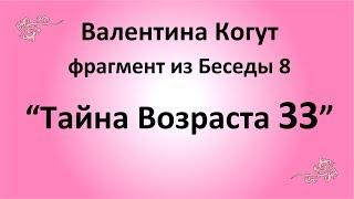 Тайна Возраста 33 - Валентина Когут (фрагмент из Беседы 8)