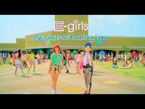 E-girls / 「ごめんなさいのKissing You」 ~Short ver.~