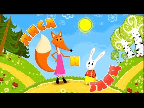МАША И МЕДВЕДЬ Машины сказки Лиса и заяц. Развивающие игры для детей. Masha And The Bear