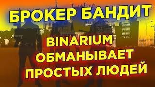 SCAM BINARIUM.ГРУППА ОБМАНУТЫХ ТРЕЙДЕРОВ. РАЗОБЛАЧЕНИЕ БИНАРИУМА