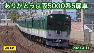 ありがとう5000系 5扉車 団体臨時列車 2021.4.11【4K】