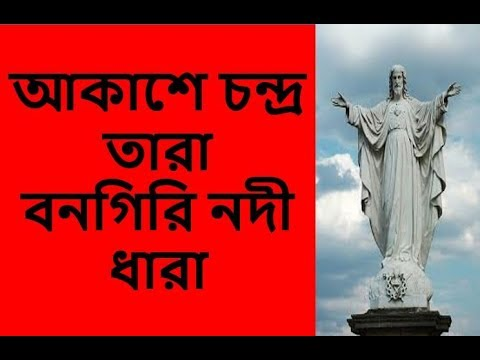 Akashe chondro tara-Bangla Christian Song