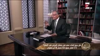 وإن أفتوك: هل يجوز إنشاء سفر في رمضان للترخص في الفطر؟ .. د. سعد الهلالي