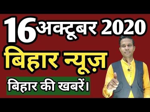 16 October 2020 | Top 20 News Of Bihar | Seemanchal news | Mithilanchal news | Bihar News,