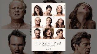 ニンフォマニアック Vol.1(字幕版) thumbnail