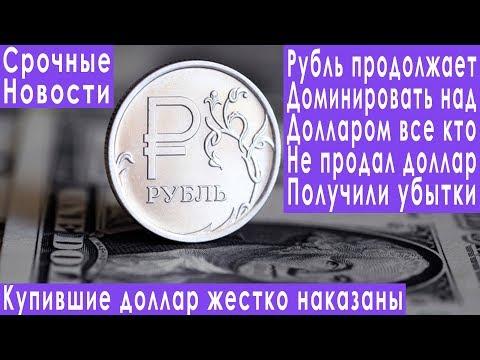 Доллар сегодня падает последние новости с биржи прогноз курса доллара евро рубля валюты на май 2019