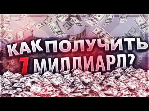 КАК БЫСТРО ЗАРАБОТАТЬ 1000000000$ в GTA Online