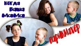 Смешное видео/Когда твоя мама парикмахер/Настя и Вова