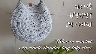 [ENG](코바늘가방)(Part1)에스닉풍 원형가방2(…