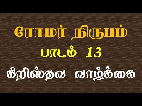 Romans 14 | Tamil Sabbath School: Christian Living | 2017 Qtr 04 Ln 13
