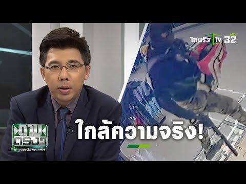 ใกล้ความจริง จับโจรปล้นทองลพบุรี? - วันที่ 14 Jan 2020