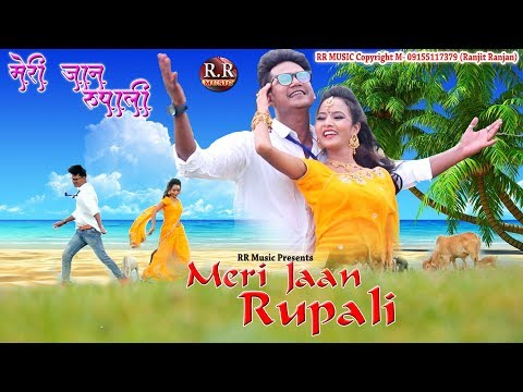 मेरी जान रुपाली | Meri Jaan Rupali | New Nagpuri Song Video 2018 | Sadri Nagpuri Song 2018