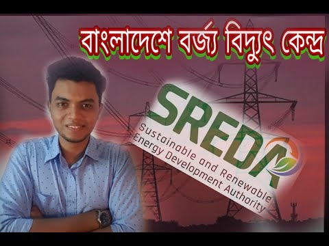 Waste Power Plant in Bangladesh | Waste Mangement in Bangladesh | From waste to Electricity