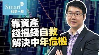 諗Sir:解決中年危機 靠資產錢搵錢自救【諗sir投資教室】