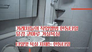 포항타일및 욕실은 한동타일-유강코아루 거실욕실