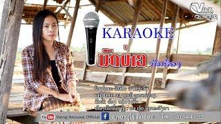 ມັກບ່າວນັກຮ້ອງ KARAOKE || มักบ่าวนักร้อง KARAOKE- ລີເຟີຍ ລາດຊະວົງ