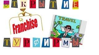 видео Как учитывать скидки туристу