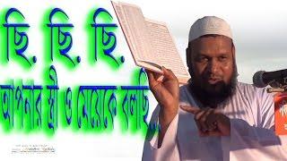 ছি ছি ছি আপনার স্ত্রী ও মেয়েকে বলছি ! Abdur razzak bin yousuf আব্দুর রাজ্জাক বিন ইউসুফ