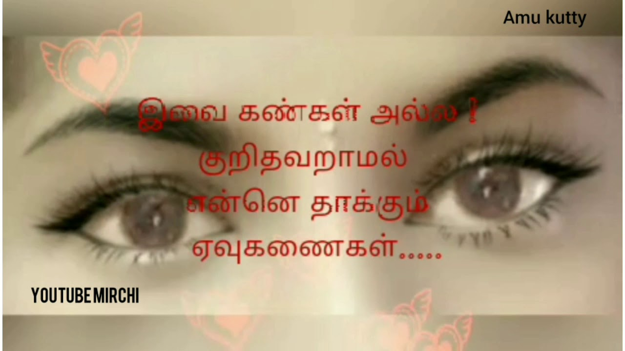 Tamil Whatsapp Status Kavithai For Eyes Un Viligalil Song Youtube