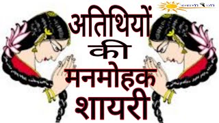 Welcome Shayari । Chief Guest Shayari । Anchoring Shayari In Hindi ।Public Speaking Tips By Swami Ji