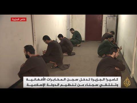 كاميرا الجزيرة تدخل سجن المخابرات الأفغانية  - نشر قبل 9 دقيقة