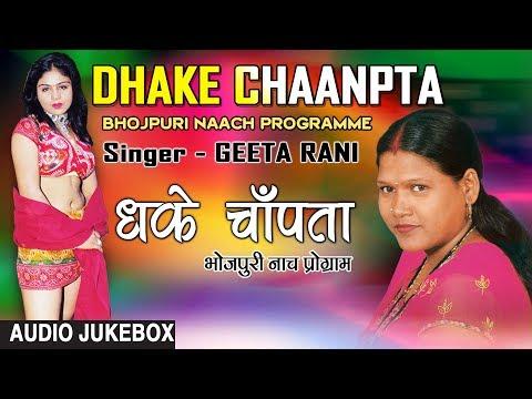 DHAKE CHAANPTA |BHOJPURI NAACH PROGRAME AUDIO SONGS JUKEBOX | SINGER - GEETA RANI | HAMAARBHOJPURI