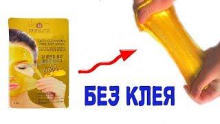 ЛИЗУН БЕЗ КЛЕЯ  из маски ПЛЕНКИ для лица / gold slime