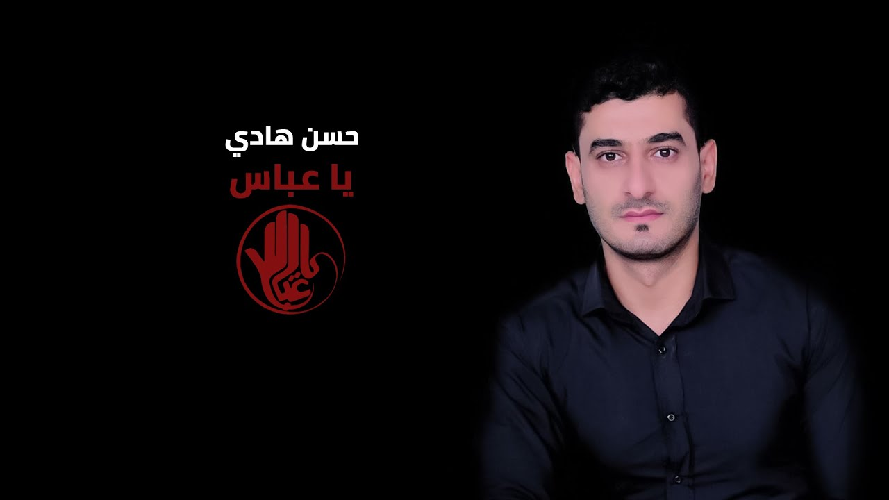 حسن هادي - يا عباس (حصرياً)   2021   Hassan Hadi - Ya 3abas (Exclusive)