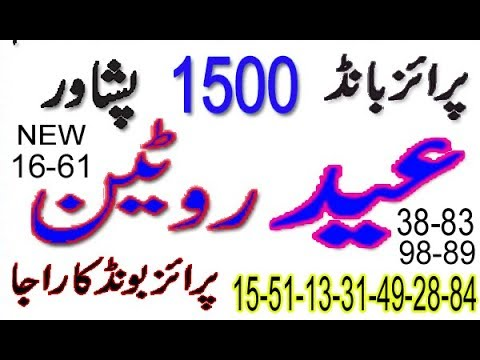 Repeat Prize bond 1500 First Vip open for Peshawer 16 8 2019