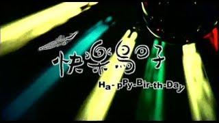 康康康樂隊 - 快樂鳥日子Happy Birthday(台) Official Music Video