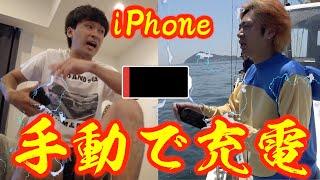 【コンセント禁止】iPhone、手動の充電機だけで何日生活できるのか!?