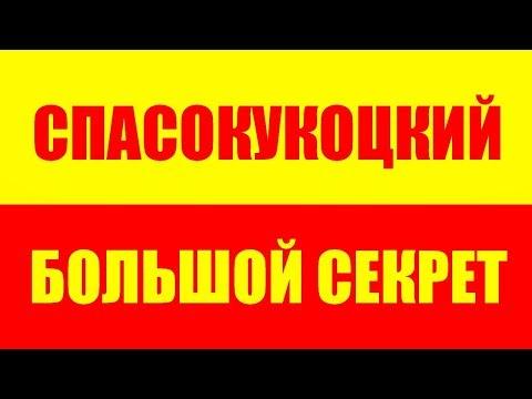 ЮРИЙ СПАСОКУКОЦКИЙ - СЕКРЕТ ЮРИЯ СПАСОКУКОЦКОГО