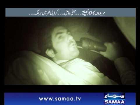 Khufia Operation, Amil ya darinday? Dec 29, 2013