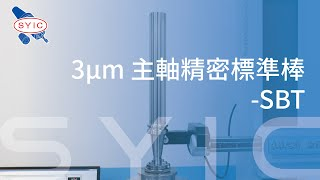 SYIC 心源 - 3μm 主軸精密標準棒-SBT 4K