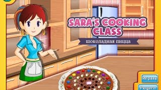 Играем в игру, Готовим с Сарой Шоколадную пиццу