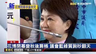 花博閉幕日「龍燕互謝」 議會兩黨為錢吵翻天