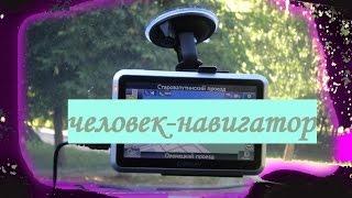 человек-навигатор  и человек-помагатор( a human GPS )