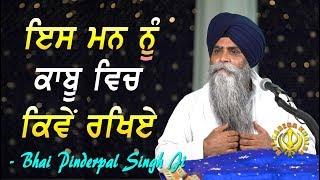 Mann Nu Kaabu Kiven Kariye | New Katha | Bhai Pinderpal Singh Ji | 2019