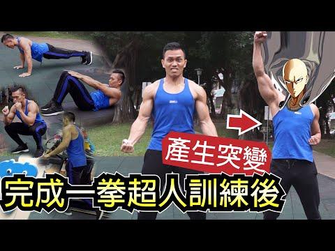肌肉男挑戰【一拳超人訓練菜單】 竟獲得超人般的力量?!│健人訓練│ 2019ep55