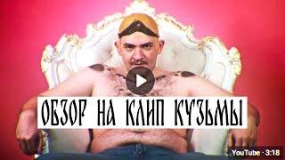 ОБЗОР НА КЛИП КУЗЬМА - ВСЕХ СЫГРАЛ / ЧЕСТНЫЙ ОБЗОР