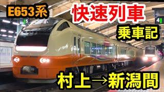 【乗車記】E653系 快速列車
