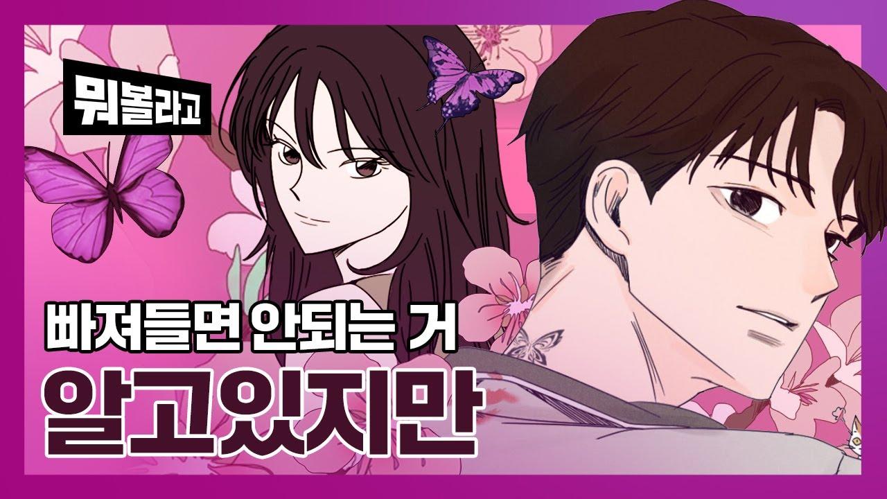 웹툰 '알고있지만' 역대급 FOX 남주의 작업 스킬 Top3 (feat. 드라마와 다른 점?!)