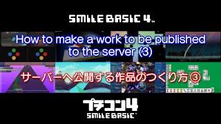 『プチコン4 SmileBASIC』サーバーへ公開する作品のつくり方③【Nintendo Switch】