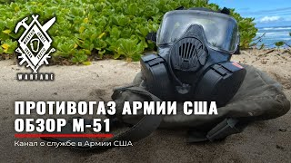 ПРОТИВОГАЗ US ARMY | Обзор М-50/51 | Армия США | JSGPM M-50 | маска | РХБЗ | Rud&Co | Руденко